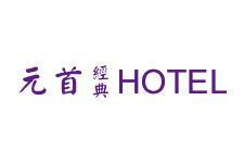 元首經典旅館