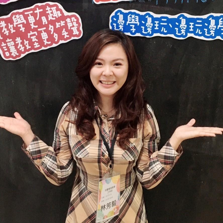 林芳毅 老師